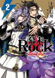 幕末Rock-howling soul-
