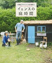 イェンスの庭時間 北欧流・手づくりの暮らし方