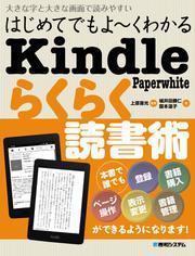 はじめてでもよーくわかる Kindle Paperwhite らくらく読書術