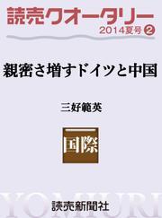 読売クオータリー選集2014年夏号2 ・親密さ増すドイツと中国 三好範英