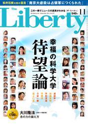 The Liberty (ザリバティ) 2014年 11月号