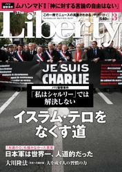 The Liberty (ザリバティ) 2015年 3月号