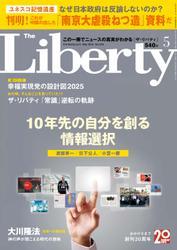 The Liberty (ザリバティ) 2015年 5月号