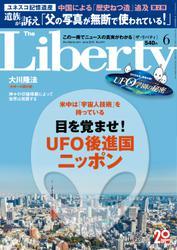 The Liberty (ザリバティ) 2015年 6月号