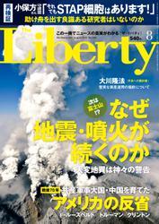 The Liberty (ザリバティ) 2015年 8月号