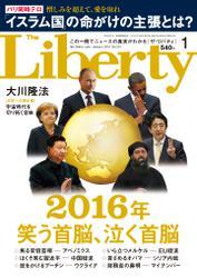 The Liberty (ザリバティ) 2016年 1月号