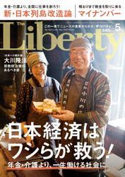 The Liberty (ザリバティ) 2016年 5月号
