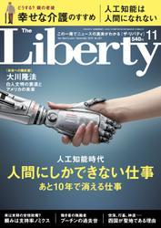 The Liberty (ザリバティ) 2016年 11月号
