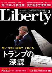 The Liberty (ザリバティ) 2017年 3月号