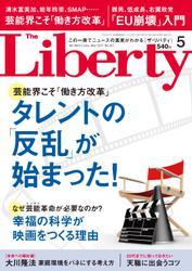 The Liberty (ザリバティ) 2017年 5月号