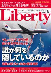 The Liberty (ザリバティ) 2017年 6月号