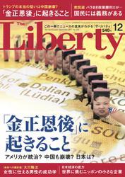 The Liberty (ザリバティ) 2017年 12月号