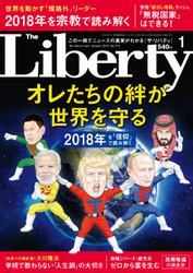 The Liberty (ザリバティ) 2018年 1月号