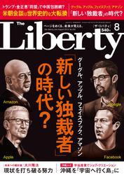 The Liberty (ザリバティ) 2018年 8月号