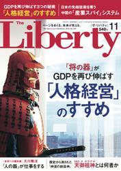 The Liberty (ザリバティ) 2018年11月号
