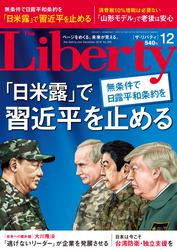 The Liberty (ザリバティ) 2018年12月号
