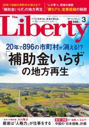 The Liberty (ザリバティ) 2019年3月号