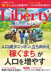 The Liberty (ザリバティ) 2019年4月号