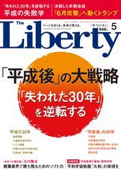 The Liberty (ザリバティ) 2019年5月号