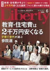 The Liberty (ザリバティ) 2019年6月号