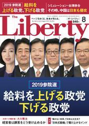 The Liberty (ザリバティ) 2019年8月号