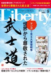 The Liberty (ザリバティ) 2019年9月号