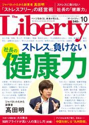 The Liberty (ザリバティ) 2019年10月号