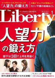 The Liberty (ザリバティ) 2020年1月号