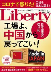 The Liberty (ザリバティ) 2020年5月号