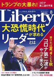 The Liberty (ザリバティ) 2020年8月号