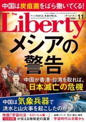 The Liberty (ザリバティ) 2021年11月号