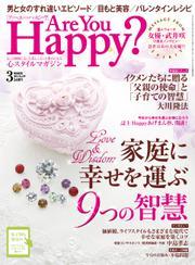 Are You Happy? (アーユーハッピー) 2015年 3月号