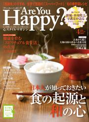 Are You Happy? (アーユーハッピー) 2015年 4月号
