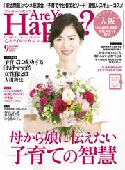 Are You Happy? (アーユーハッピー) 2015年 9月号