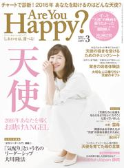 Are You Happy? (アーユーハッピー) 2016年 3月号