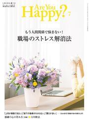 Are You Happy? (アーユーハッピー) 2016年 7月号