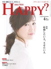 Are You Happy? (アーユーハッピー) 2017年 4月号