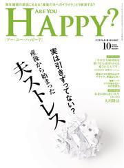 Are You Happy? (アーユーハッピー) 2017年 10月号