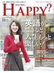 Are You Happy? (アーユーハッピー) 2017年 11月号