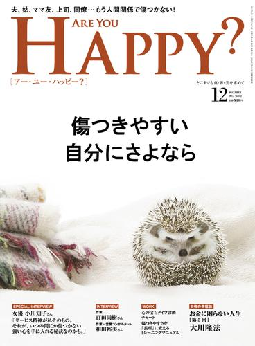 Are You Happy? (アーユーハッピー) 2017年 12月号