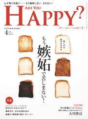 Are You Happy? (アーユーハッピー) 2018年 4月号