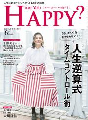 Are You Happy? (アーユーハッピー) 2018年 6月号