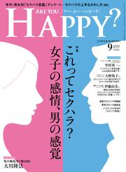Are You Happy? (アーユーハッピー) 2018年 9月号