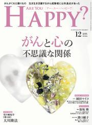 Are You Happy? (アーユーハッピー) 2018年12月号