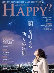 Are You Happy? (アーユーハッピー) 2019年2月号