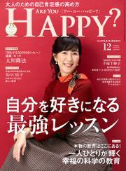 Are You Happy? (アーユーハッピー) 2019年12月号