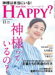 Are You Happy? (アーユーハッピー) 2020年11月号