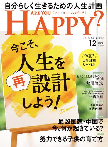 の 科学 出版 幸福