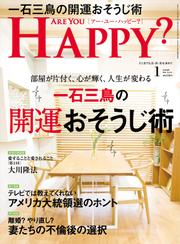 Are You Happy? (アーユーハッピー) 2021年1月号