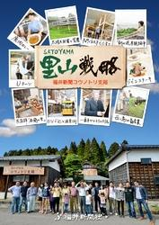 里山戦略 福井新聞コウノトリ支局